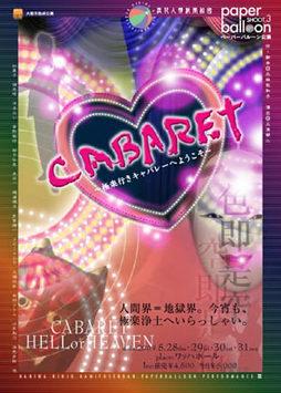 Cabaretbig_3
