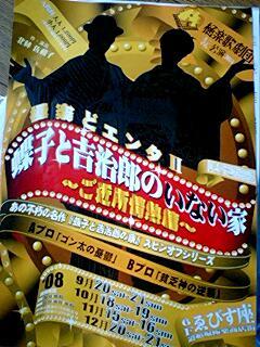 ♪極楽歌劇公演♪